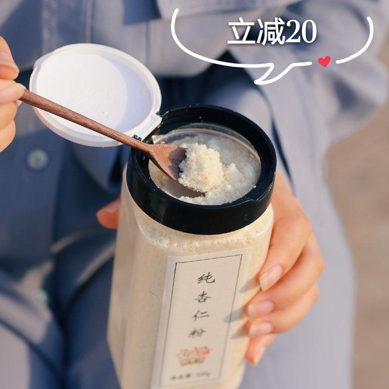 吃出白皙 纯甜杏仁粉冲泡美白 越喝越白的熟南杏仁粉 不加糖330g