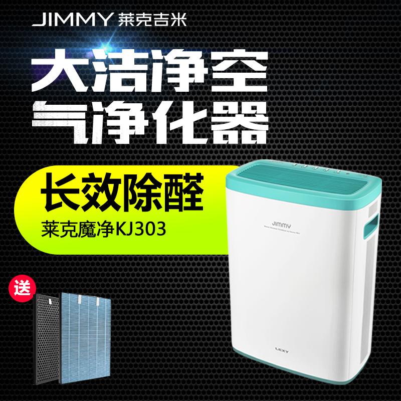 [百利电器专营店空气净化,氧吧]LEXY/莱克 大洁净空气量空气净化月销量0件仅售1999元