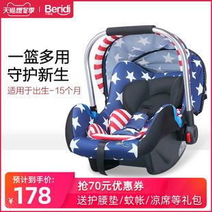 贝瑞迪婴儿提篮式儿童安全座椅新生儿宝宝汽车用睡篮便携车载摇篮价格