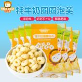 牦牛奶嬰兒圈圈泡芙嬰幼兒寶寶零食健康營養兒童輔食奶酪味10袋裝