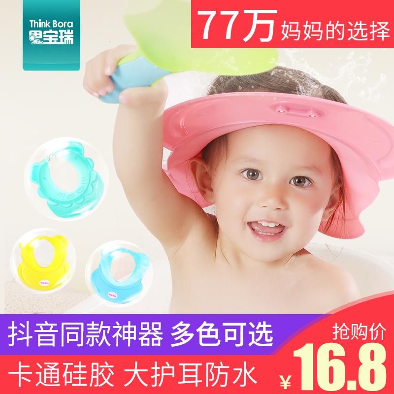 思宝瑞宝宝洗头帽儿童洗发帽防水护耳神器婴儿小孩洗澡浴帽可调节