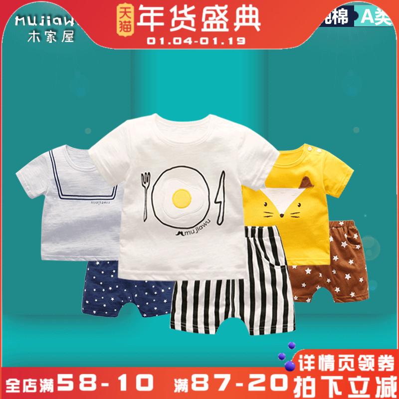 婴儿夏装女宝宝纯棉短袖短裤套装男童T恤幼儿薄款外出衣服两件套