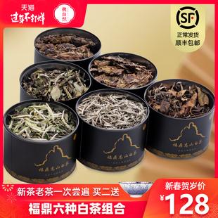 微自然福鼎白毫银针白茶特级茶叶野茶6种组合太姥山老白茶散装品牌