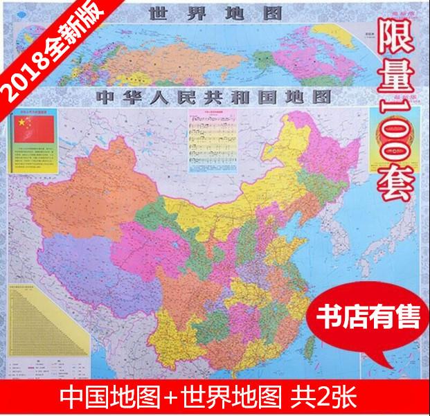 2018全新版覆膜防水中国世界地图墙贴挂图各省办公室装饰墙画正版