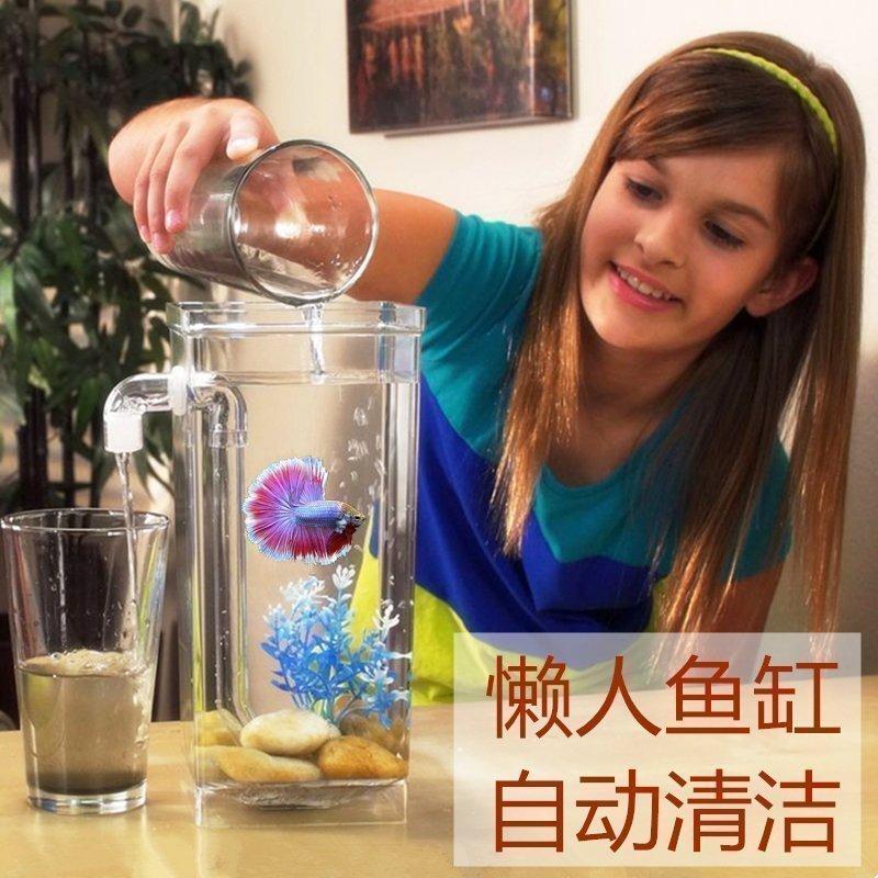 自洁鱼缸免换水懒人小型生态塑料创意斗鱼缸办公室桌面微型免换水
