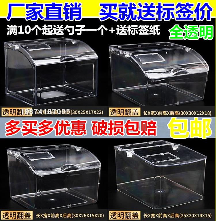 超市透明食品盒散称装休闲塑料盒子