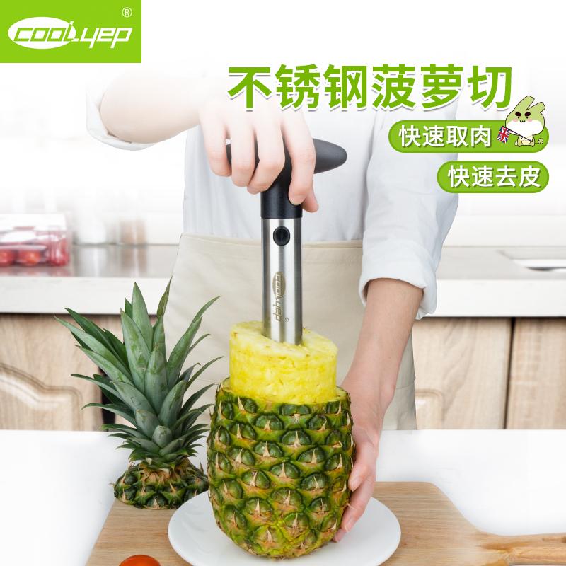 英国酷易削菠萝神器自动去皮菠萝刀