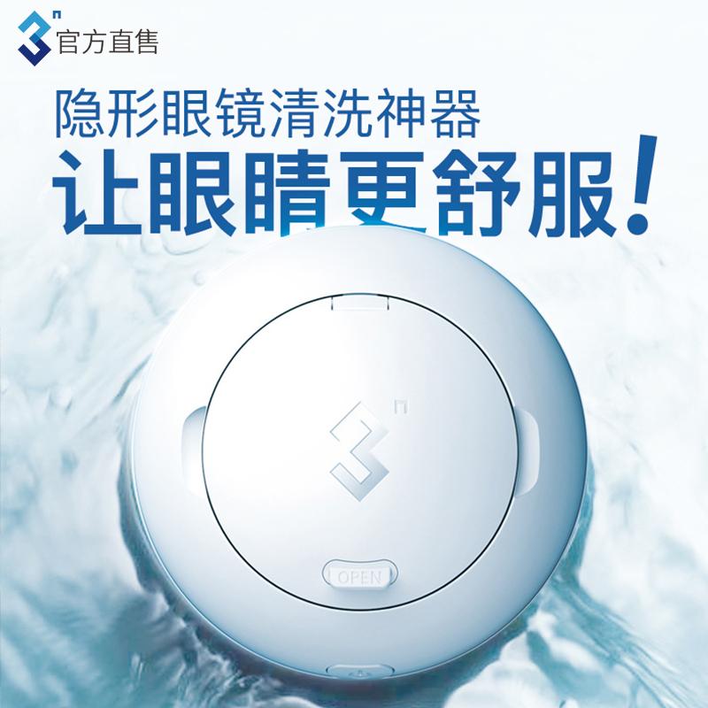 3N还原仪隐形眼镜美瞳清洗器电动自动清洁机伴侣收纳盒子抖音同款