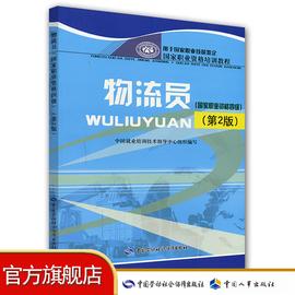 物流员(第2版)(国家职业资格四级) 国家职业资格培训教程图片