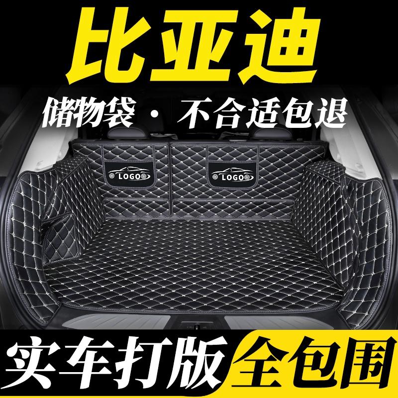 比亚迪s6后备箱垫f3全包围s7尾箱垫专用f0汽车后背全包宋pro大 dm