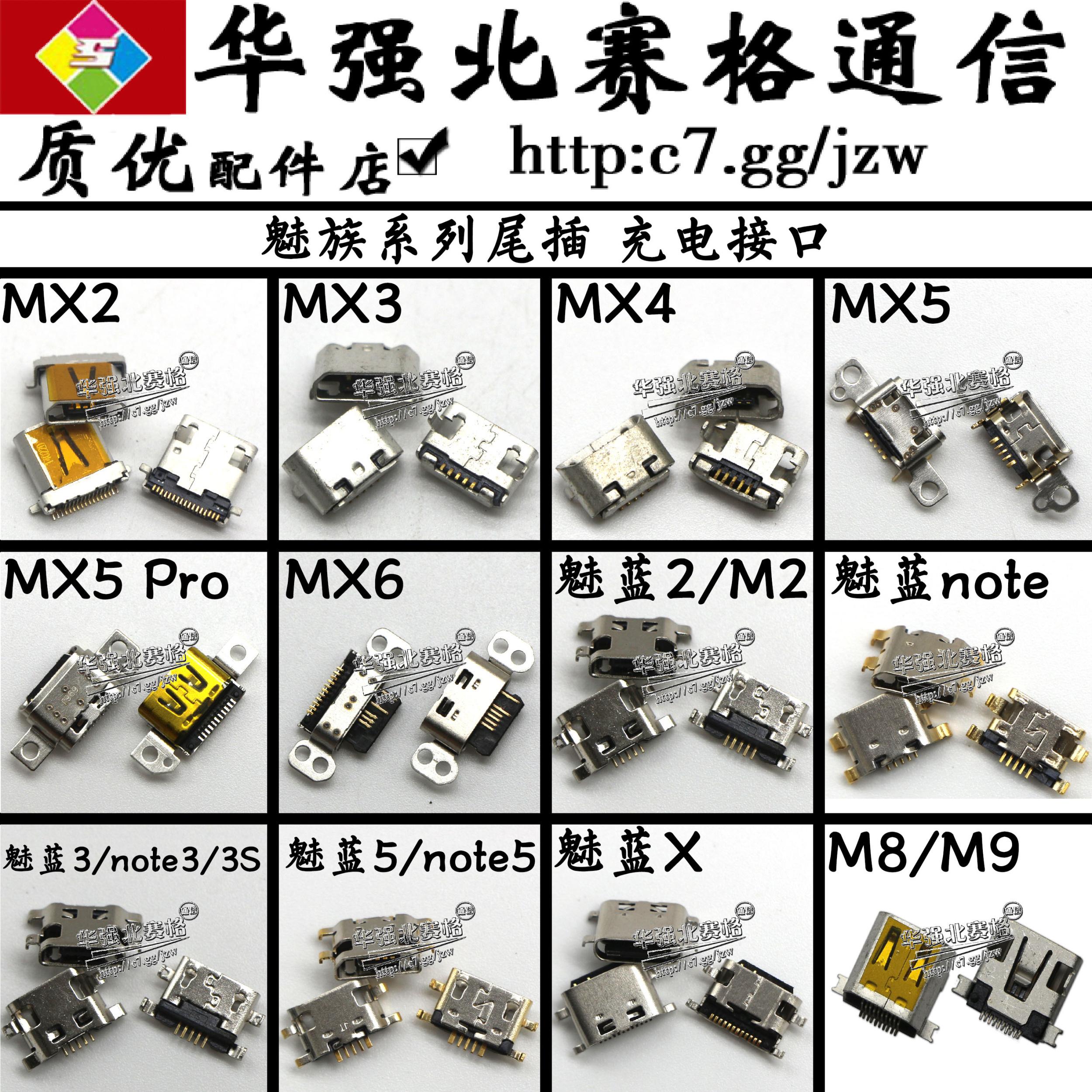 适魅族MX2 MX3 MX4 MAX5 MX6Pro尾插 魅蓝note5 3S metal充电接口