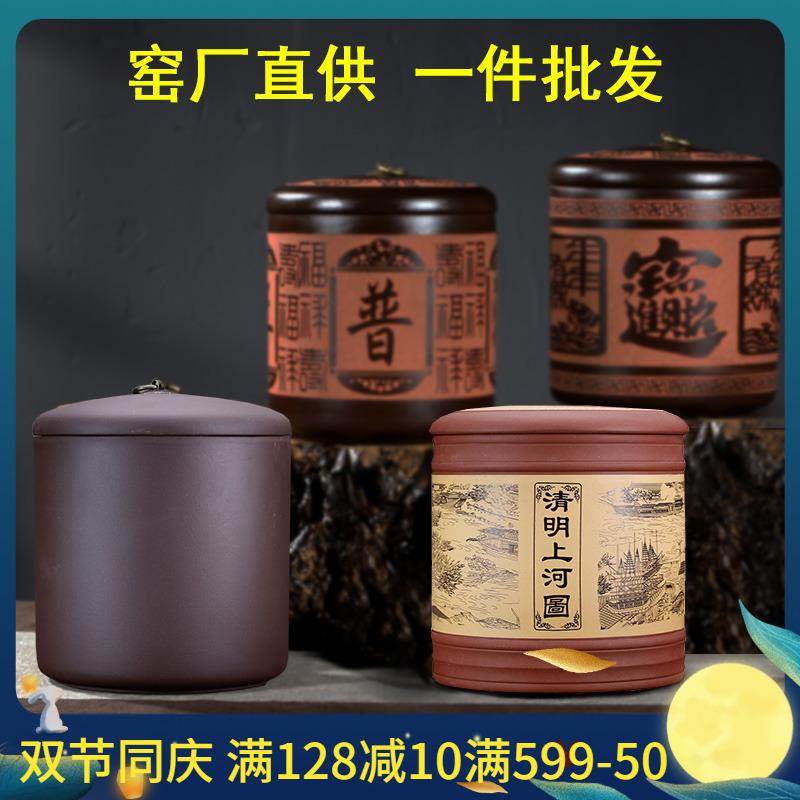 紫砂茶叶罐七子饼家用存储罐装普洱茶叶罐大号茶饼罐密封存茶罐缸