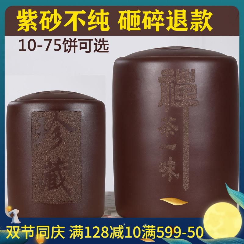 宜兴紫砂茶叶罐密封普洱茶饼存茶罐家用储茶缸大号茶桶七子饼米缸