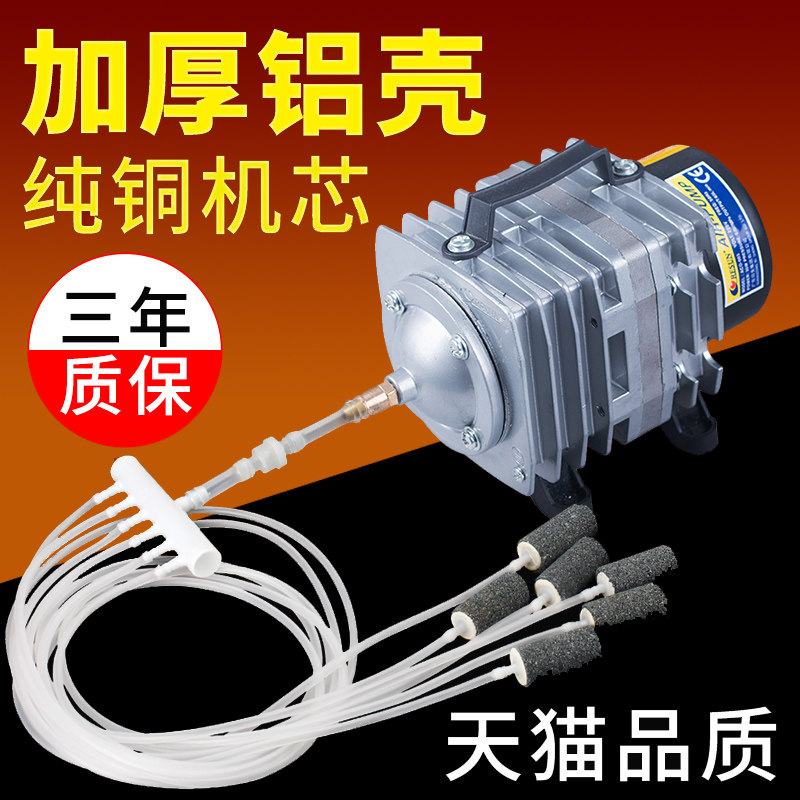 Small oxygen pump fish-selling aerator high-power oxygen pump fish tank oxygen pump fish culture