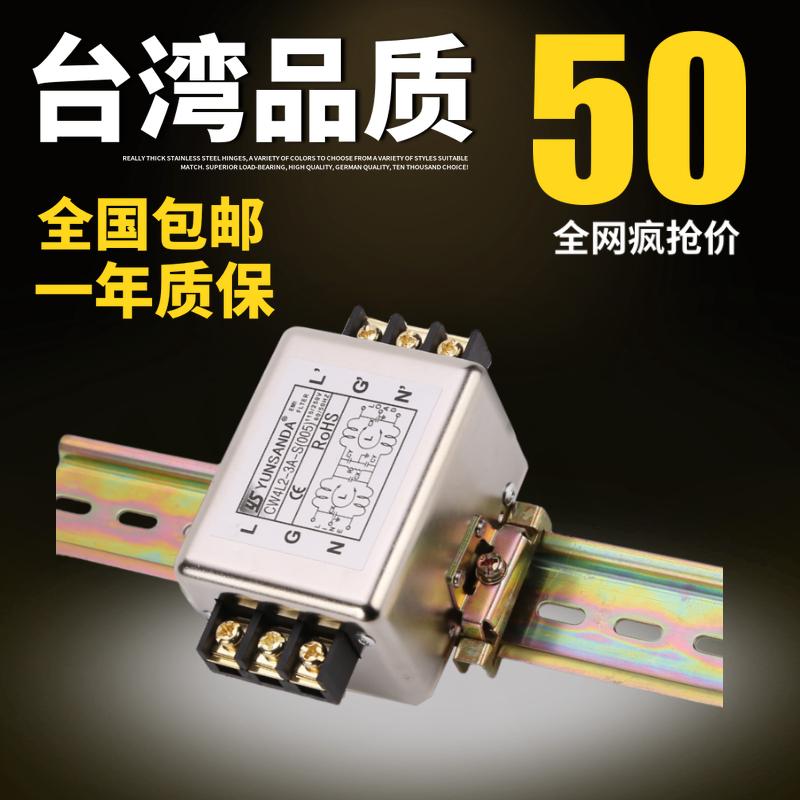 台湾CW4L2-20A-S(005)电源滤波器220v 端子台6A10A30A导轨式 包邮