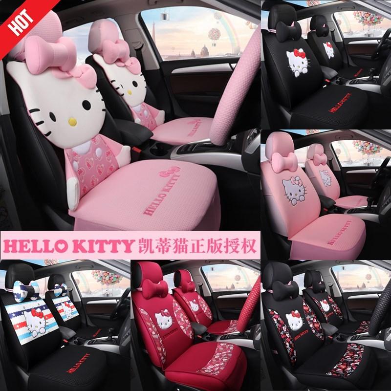 汽车坐垫四季通用Hellokitty猫卡通可爱全包布座套冬季毛绒座垫女