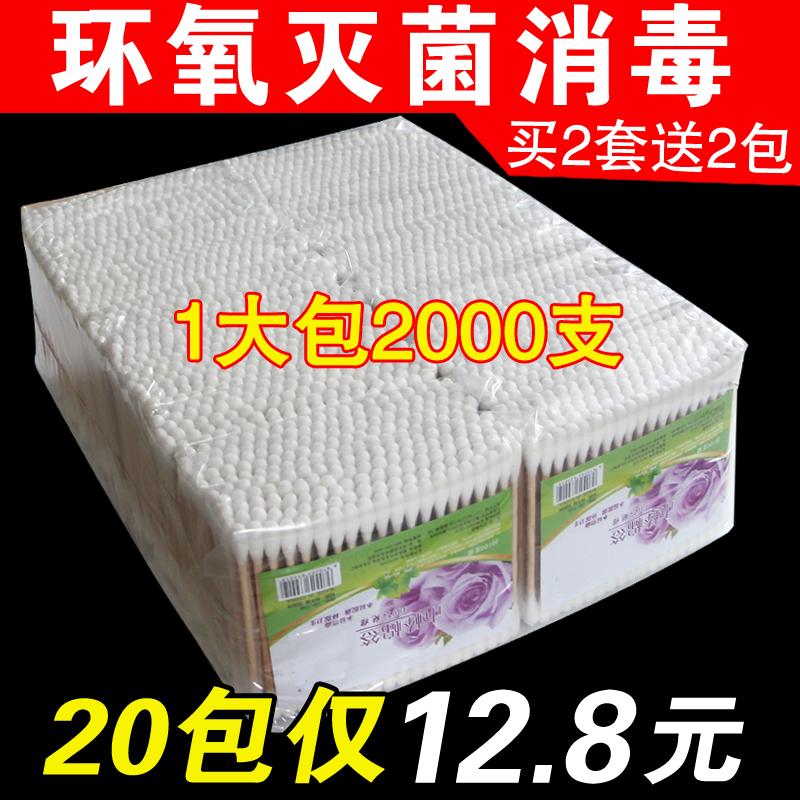 12月02日最新优惠包邮双头一次性消毒化妆棉清洁棉签