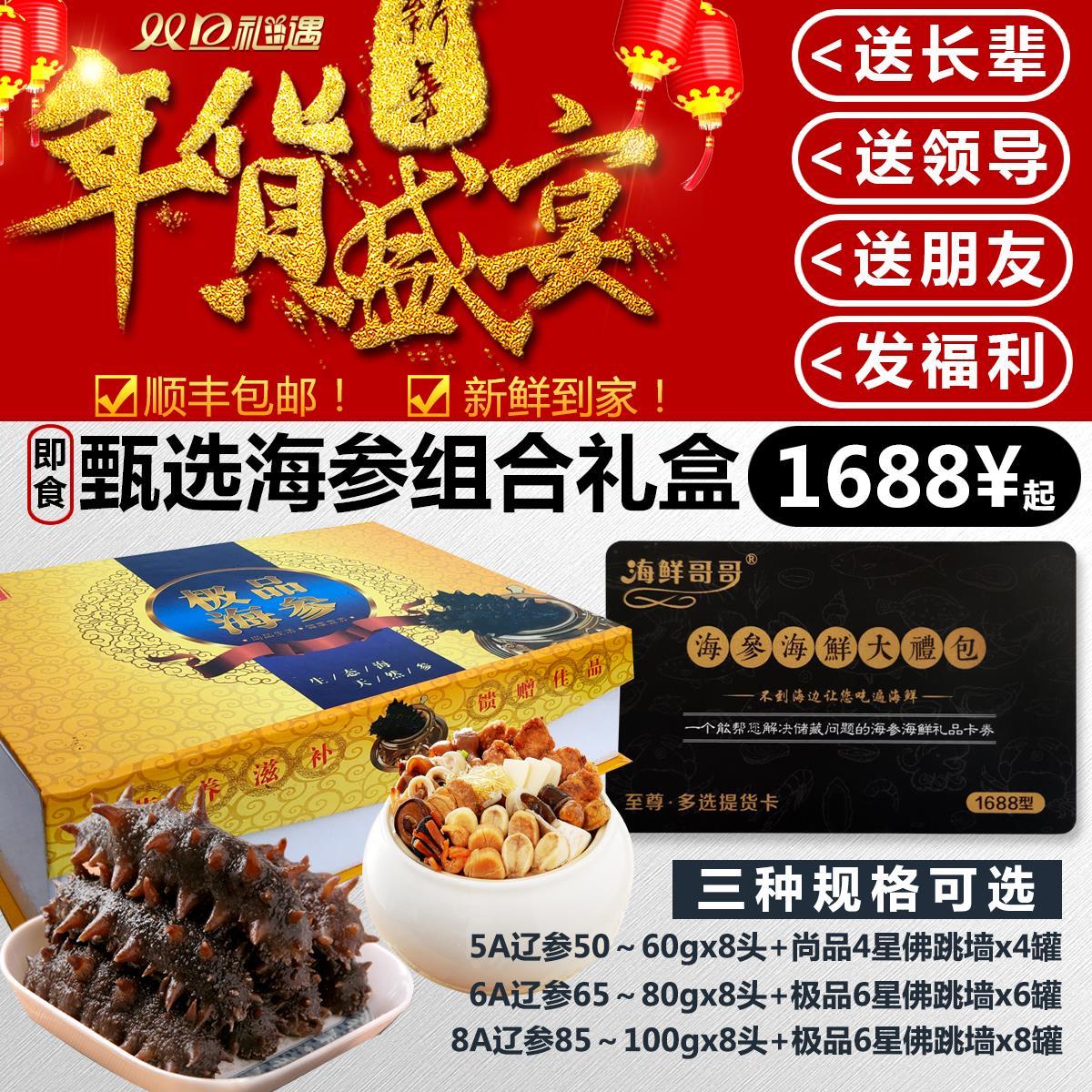 礼券鲜礼盒8688帝王蟹年夜饭大礼包生鲜礼品卡提货券