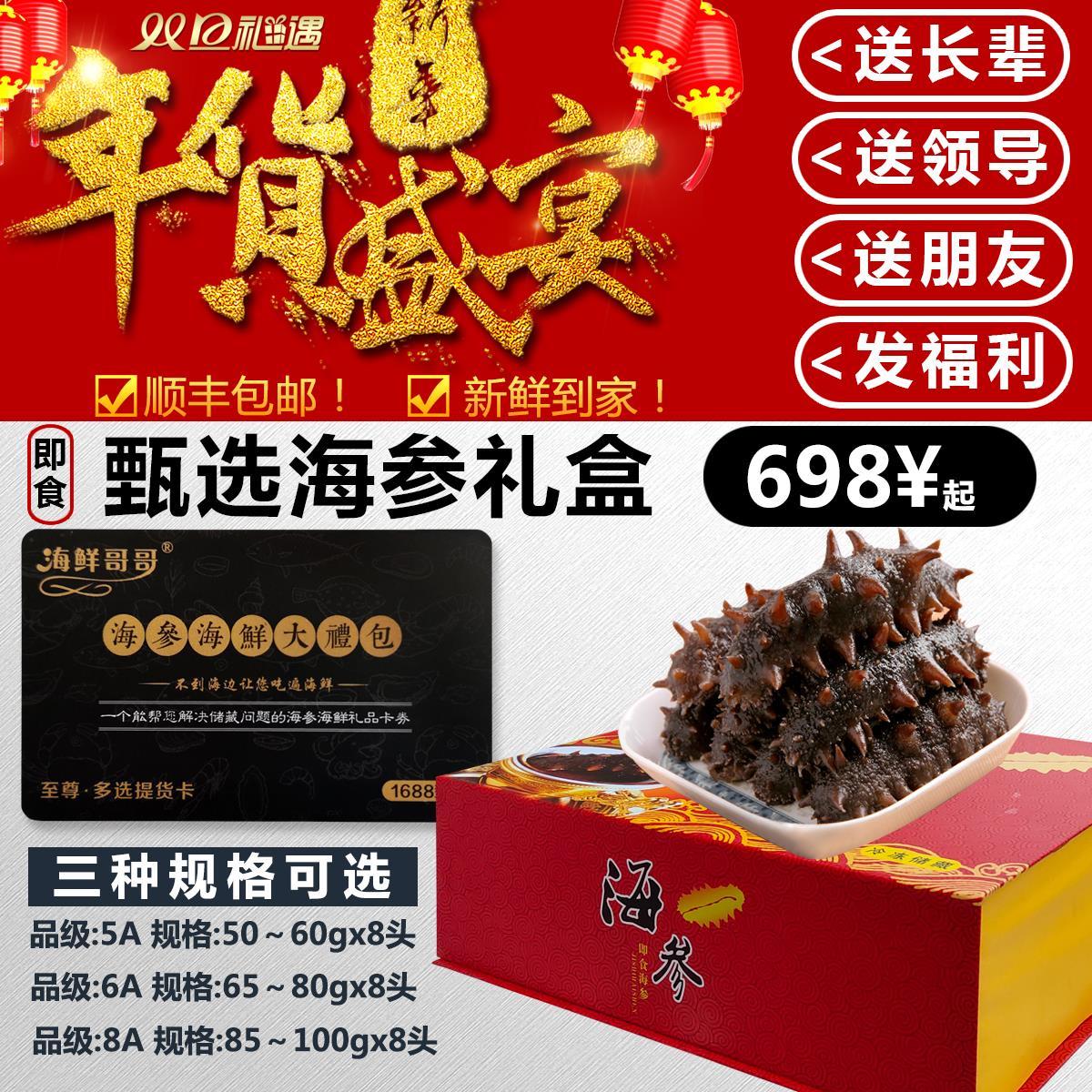 海鲜礼券 898型 全国配送 海鲜提货卡 进口海鲜礼盒