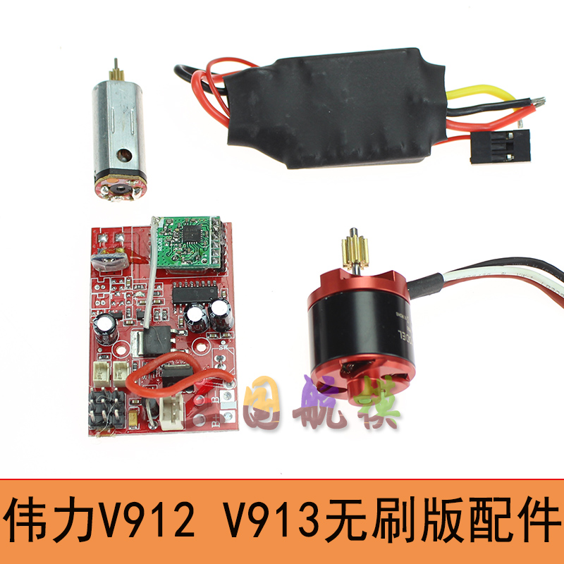 Wei Li V912 V913 brushless version remote control aircraft accessories main motor electrically controlled receiving plate tail motor
