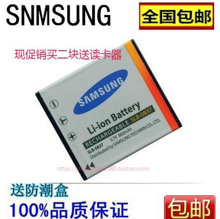 三星SLB-0837 数码相机电池 i5 i6 L73 L50 L60 NV3 slb0837电池