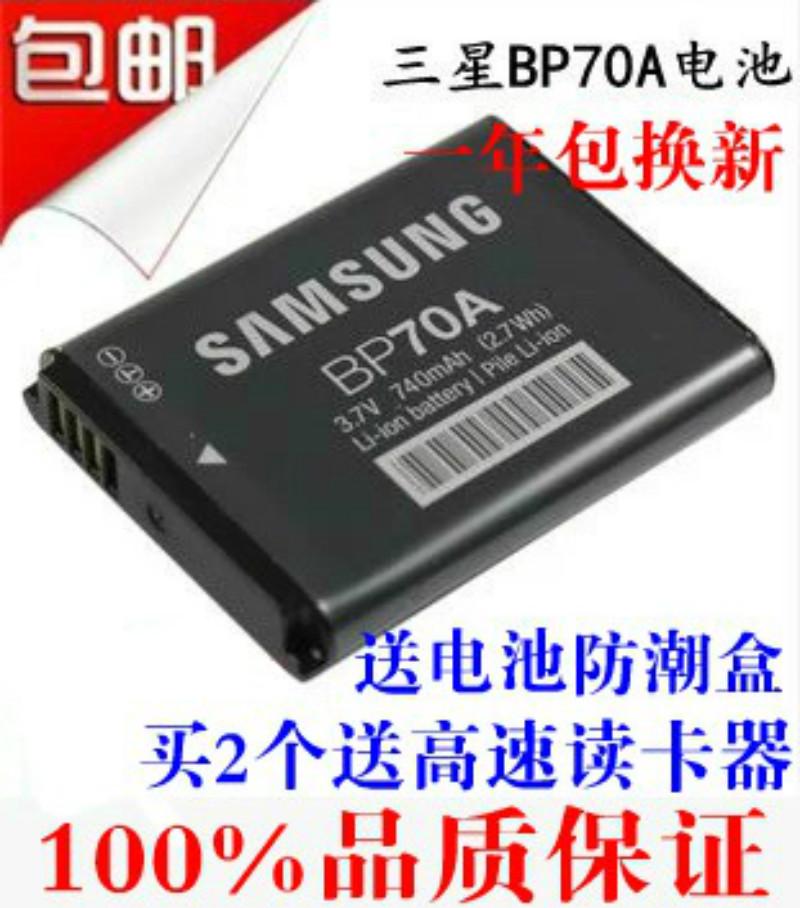 三星原装 BP70A数码相机电池 ES65 ES70 ST60 PL120 PL170 MV800