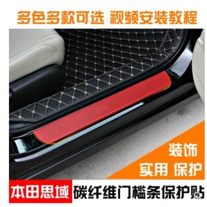 适用于本田思域八代九代十代迎宾踏板贴门槛条贴纸碳纤维贴装饰贴