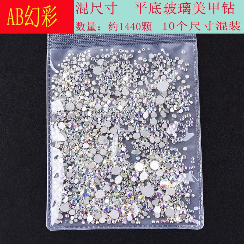 美甲ab幻彩混尺寸玻璃施华洛平底钻满10.69元可用3.21元优惠券