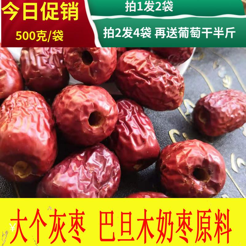 去核红枣新疆特级大个灰枣新鲜无核若羌枣奶枣原料网红枣健康零食