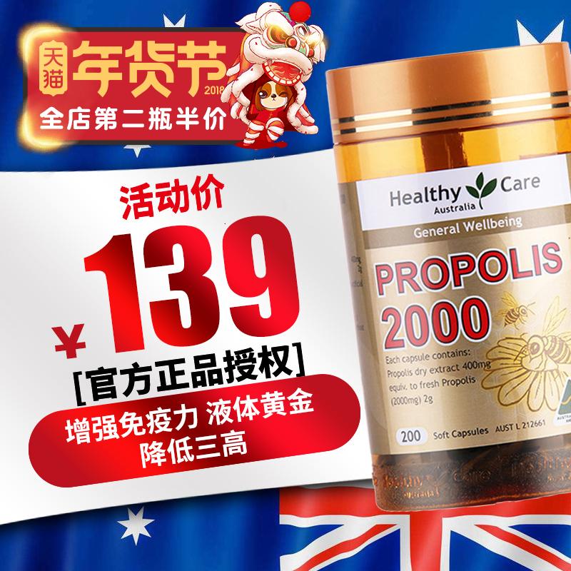 Австралия импорт Healthy Care пчела пластиковые мягкие капсула 2000mg 200 зерна 2 поднять покупки