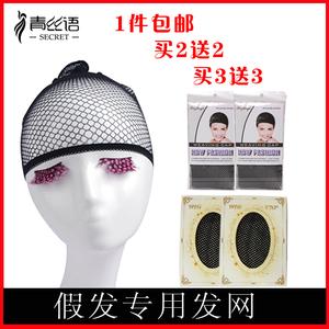 青丝语假发发网假发套专用隐形网罩网帽配件cos发网【买2送2】
