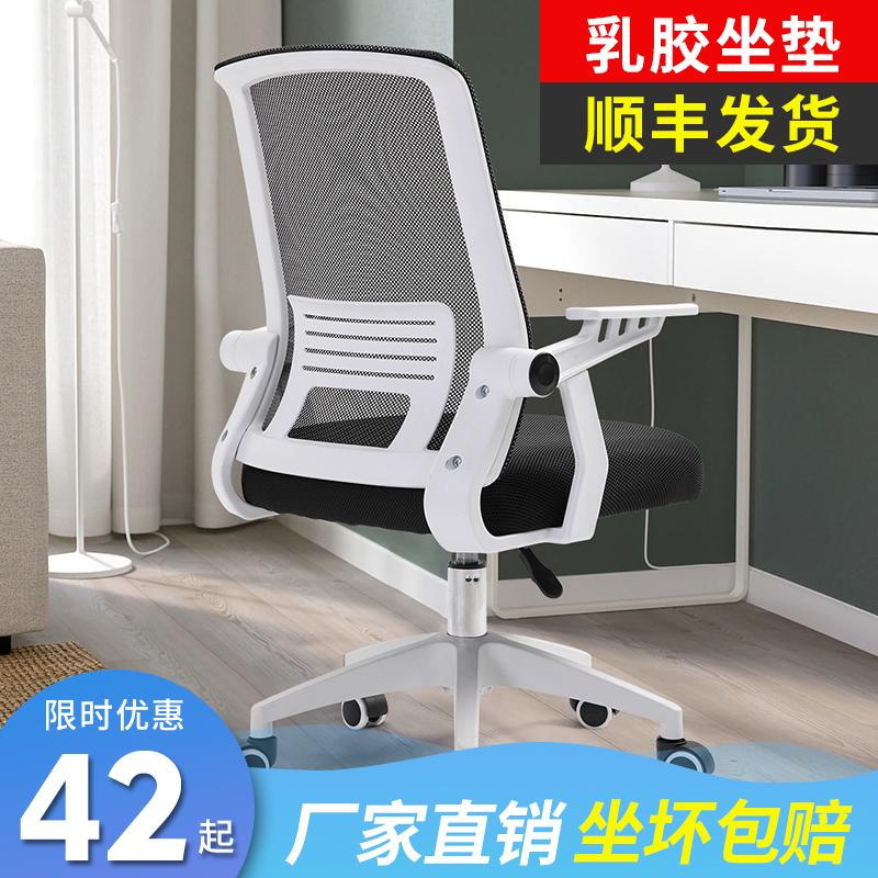 欧曼达电脑椅家用办公椅升降转椅职员会议椅学生宿舍椅子弓型座椅
