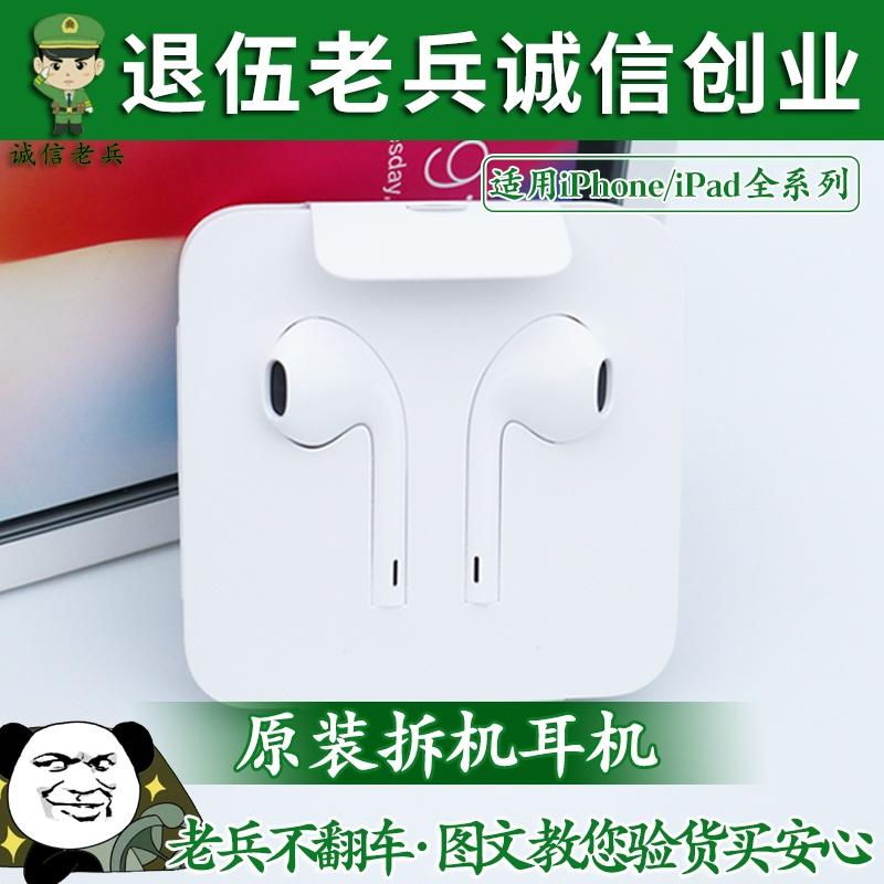 苹果扁头入耳式7p有线控带米奈耳麦好不好用