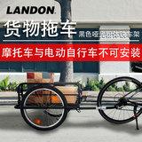联德乐 自行车拖挂货物行李框 宠物框 拖车 铝合金宠物自行车拖车