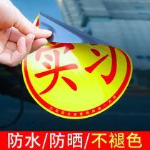 磁姓反光车贴纸保持车距新手远光狗创意个姓文字改装划痕遮挡3M