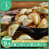 觅潮记黄金角海苔小饺子饼干酒吧小吃网红零食海苔脆饺饼干