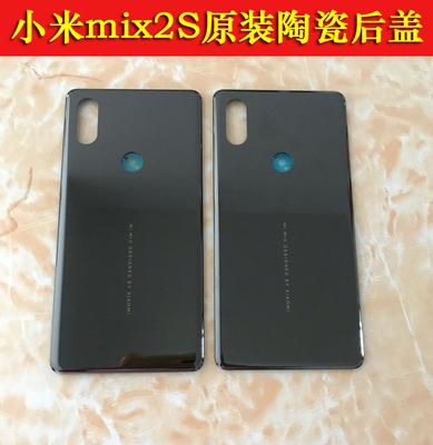小米mix2S原装后盖 小米MIX2陶瓷原装电池后盖手机后壳正品包邮