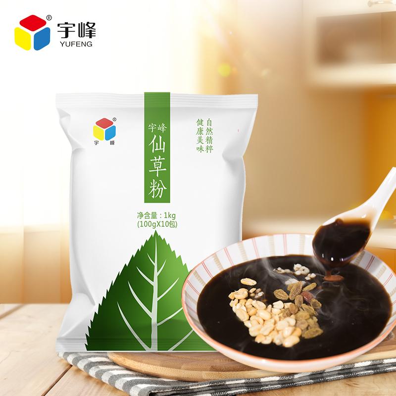 宇峰仙草粉1kg黑凉粉台式烧仙草粉原料凉粉奶茶甜品商用包邮