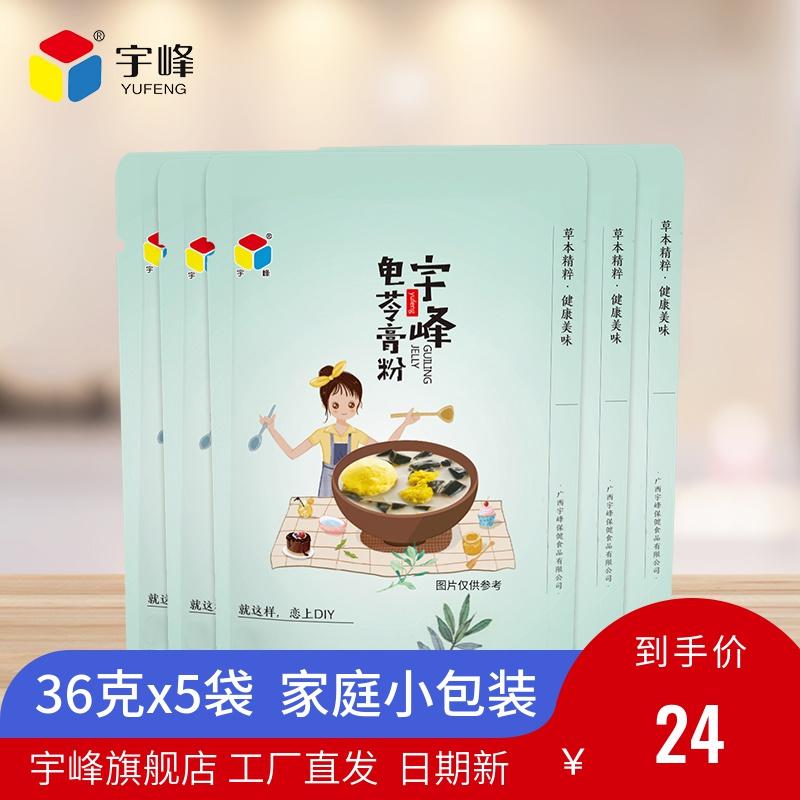 宇峰36克*凉粉仙草粉家庭龟苓膏粉