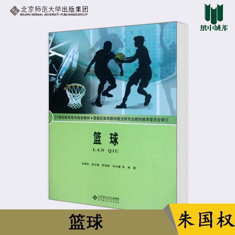 包邮 篮球 朱国权 北京师范大学出版社 21世纪体育系列规划教材*