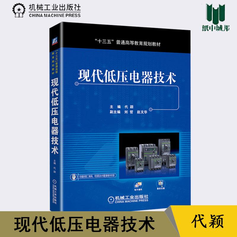 包邮 现代低压电器技术 代颖 机械工业出版社 十三五普通高等教育规划教材^