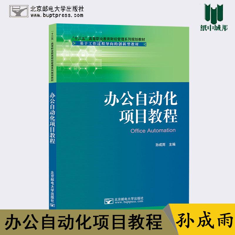 包邮 办公自动化项目教程 孙成雨 北京邮电大学出版社  办公自动化设备专业学生教材高职教材 ^