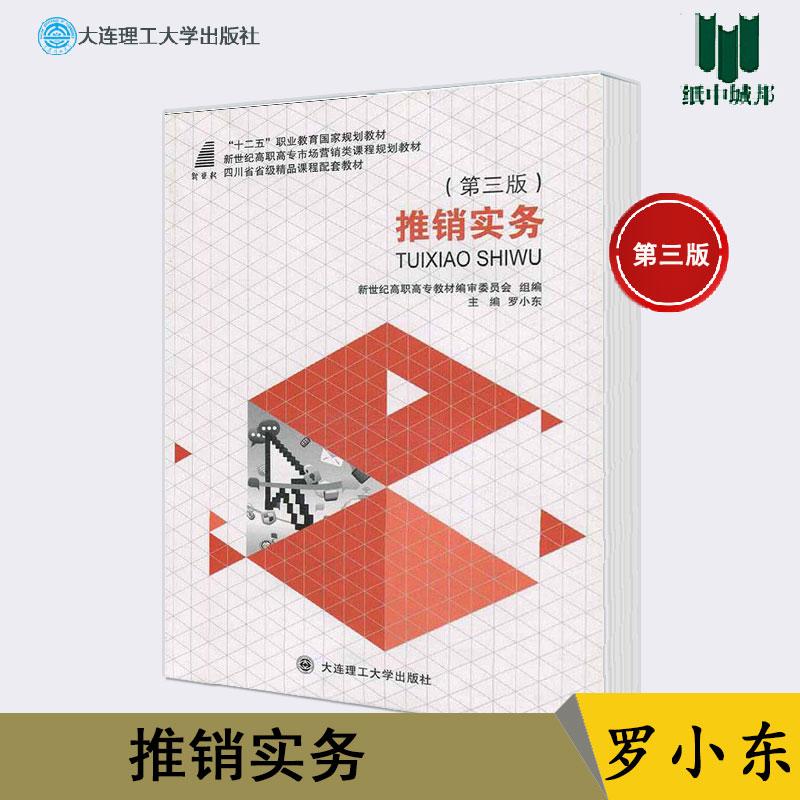 包邮 推销实务 第三版 第3版 罗小东 大连理工大学出版社 市场营销#