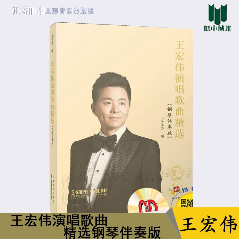 包邮 王宏伟演唱歌曲精选钢琴伴奏版 王宏伟 上海音乐出版社 声乐 音乐#