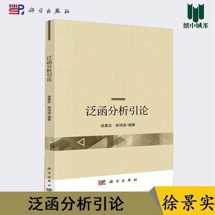 包邮 泛函分析引论 徐景实 林诗游  科学出版社 泛函分析 函数论 数学 @