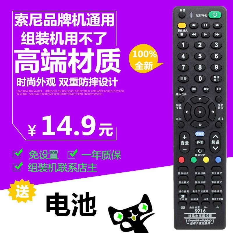 索尼液晶电视 免设置 直接使用 索尼液晶万能通用款电视机遥控器