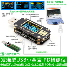 Usb Voltage and Current PD3.0 Tester Mobile Charging Type-C Tester qc4.0 Fast Charging Trigger