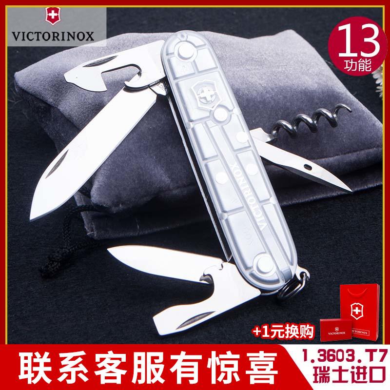 维氏瑞士军刀 91MM1.3603.T7 银色透明标准型便携多功能折叠刀