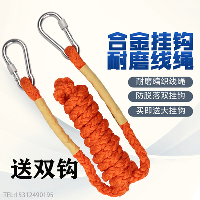 Safety rope wear-resistant high altitude safety rope outdoor escape rope lifeline survival rope braided rope safety belt extension rope