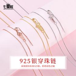 925女穿珠18k金玫瑰金重纯银项链